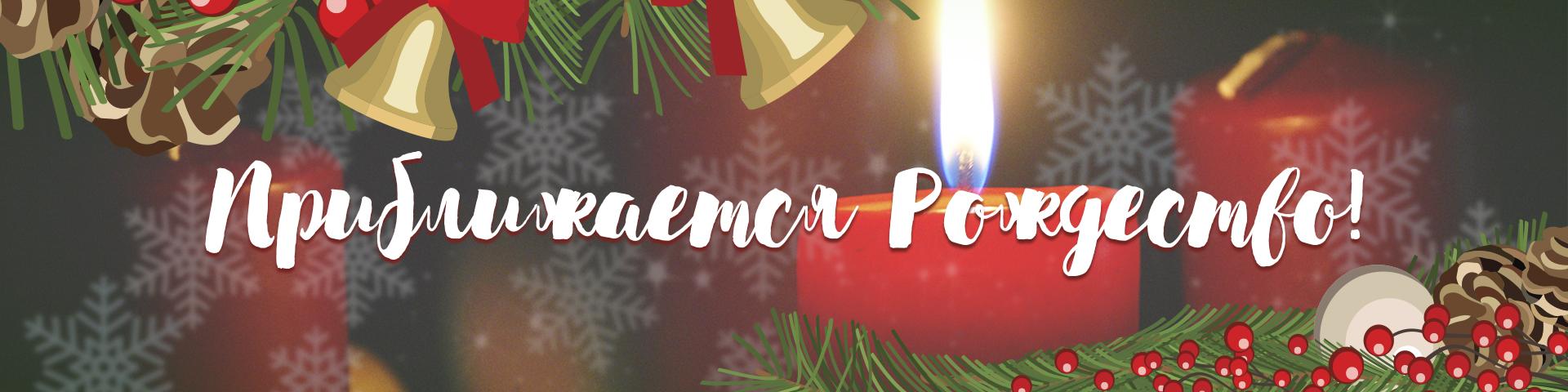 верх_рождество-2017