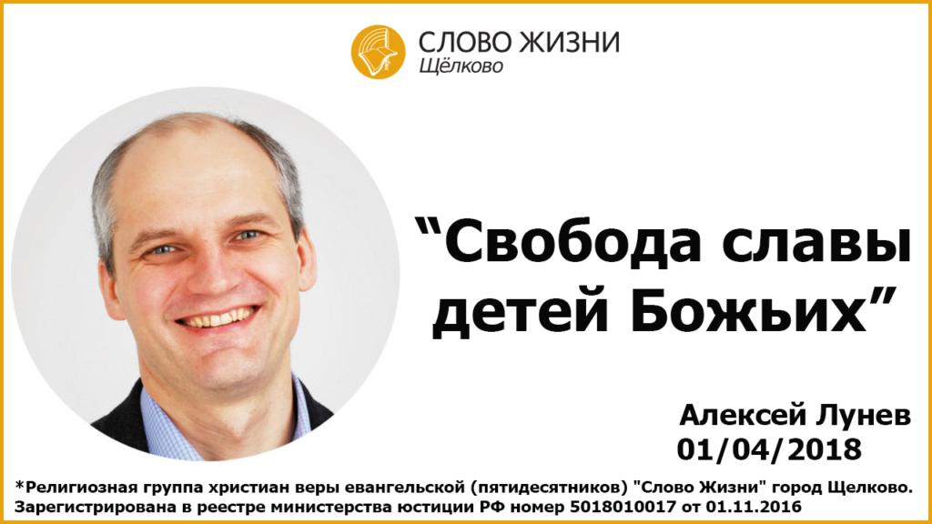 01.04.2018, 'Свобода славы детей Божьих', Алексей Лунев