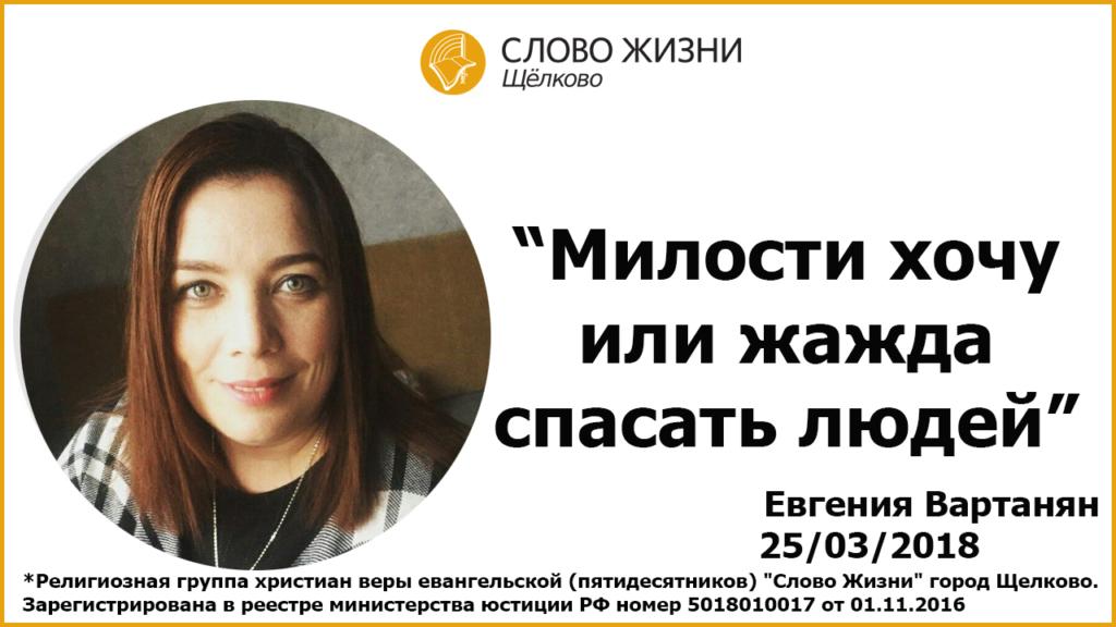 25.03.2018, 'Милости хочу или жажда спасать людей', Евгения Вартанян