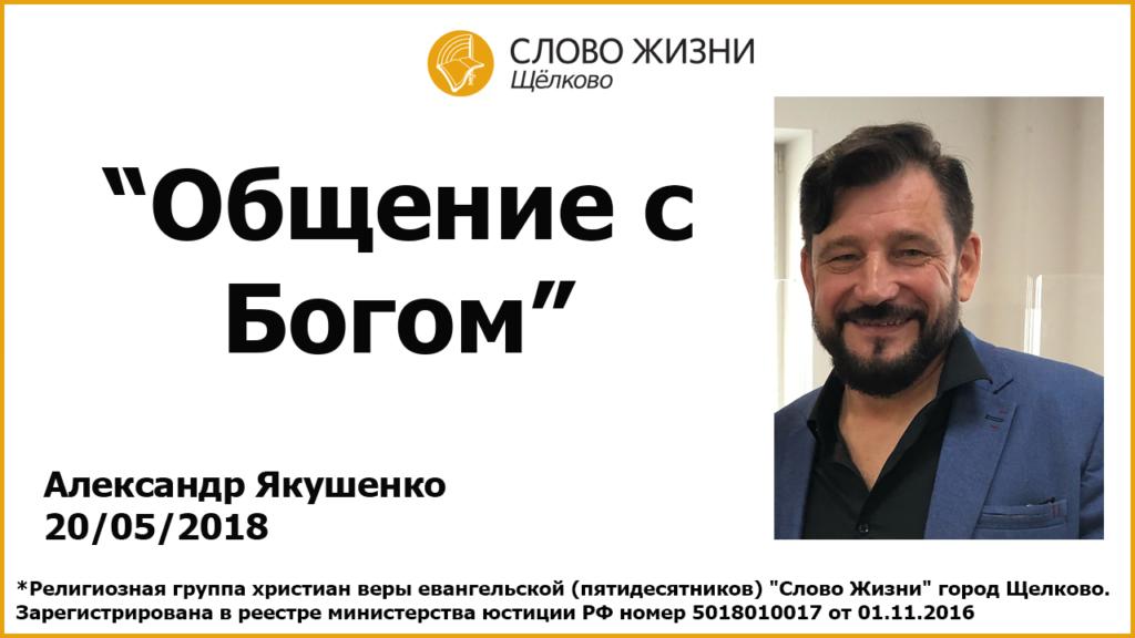 20.05.2018, 'Общение с Богом', Александр Якушенко
