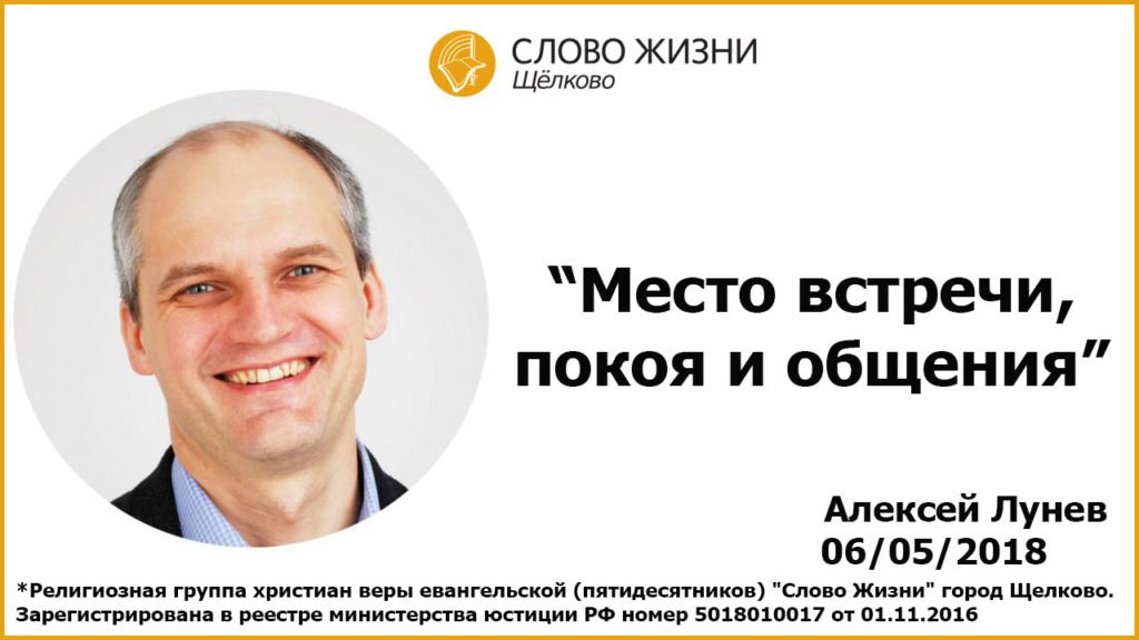 06.05.2018, 'Место встречи, покоя и общения', Алексей Лунев