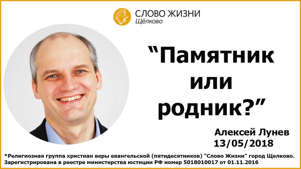 13.05.2018, 'Памятник или родник?', Алексей Лунев
