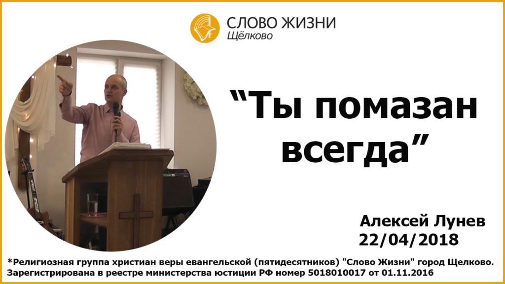 22.04.2018, 'Ты помазан всегда', Алексей Лунев