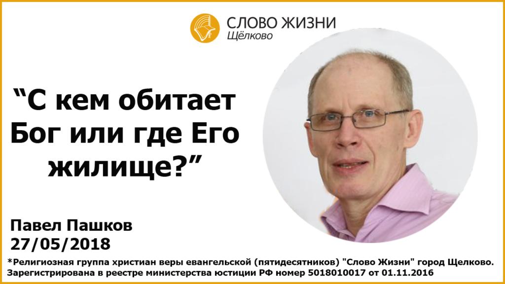 27.05.2018, 'С кем обитает Бог или где Его жилище?', Павел Пашков
