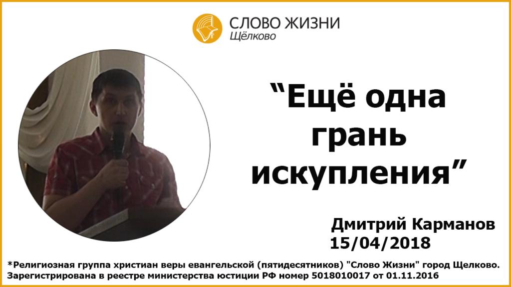 15.04.2018, 'Ещё одна грань искупления' Дмитрий Карманов