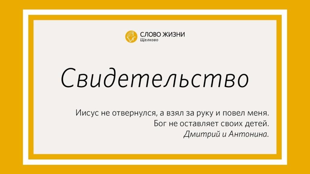 Свидетельство Дмитрия и Антонины
