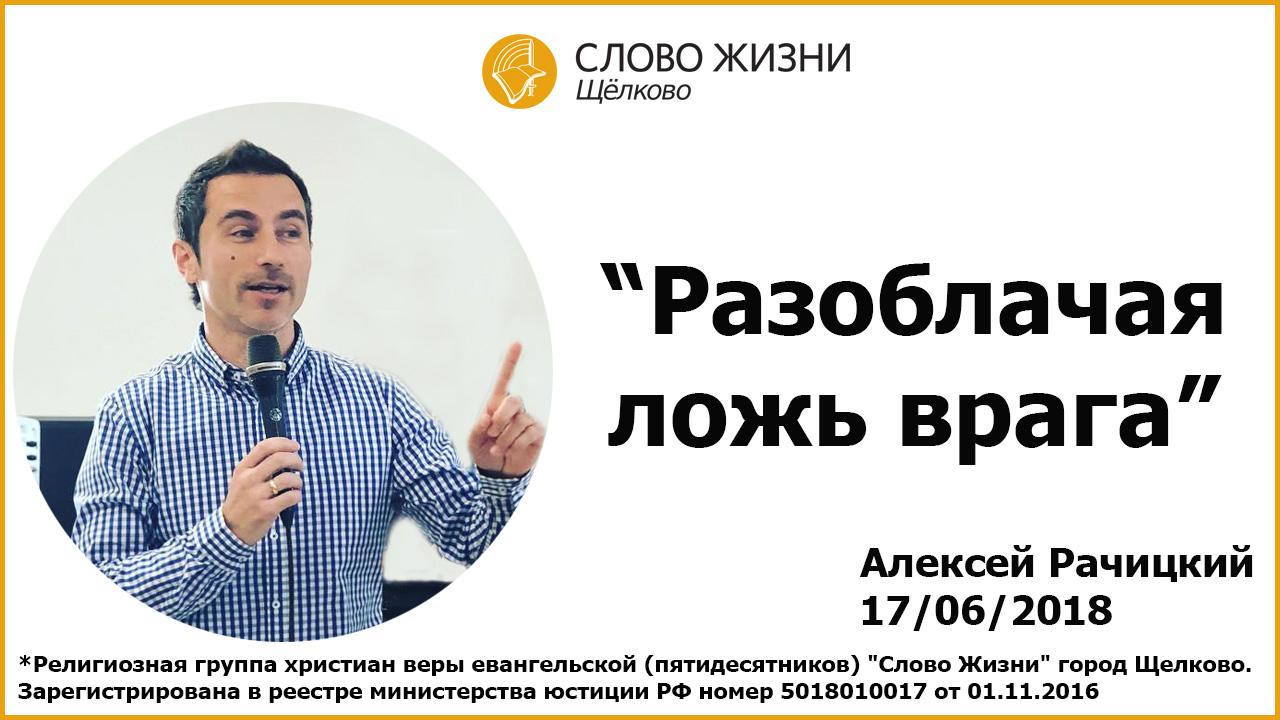 17.06.2018, 'Разоблачая ложь врага', Алексей Рачицкий