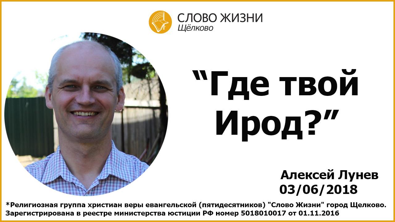 03.06.2018, 'Где твой Ирод?', Алексей Лунев