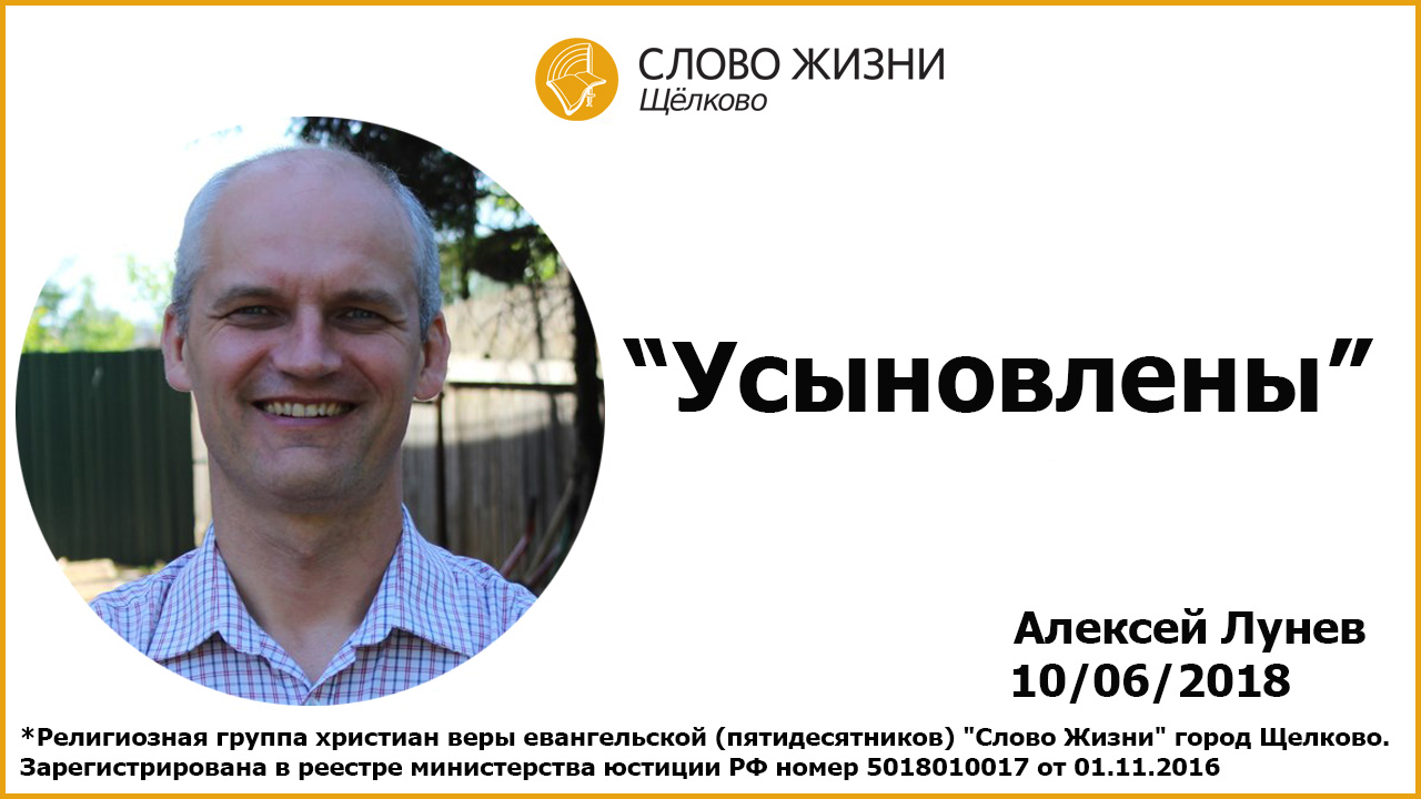 10.06.2018, 'Усыновлены', Алексей Лунев