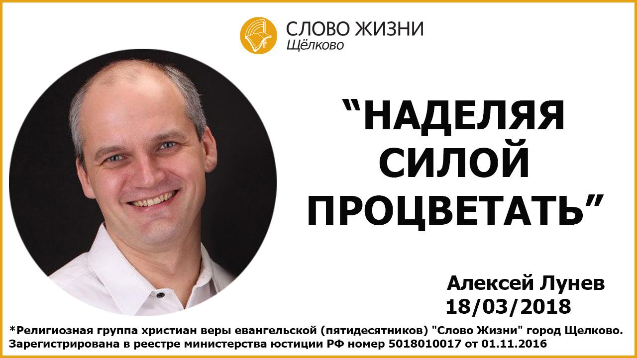 18.03.2018, 'Наделяя силой процветать', Алексей Лунев