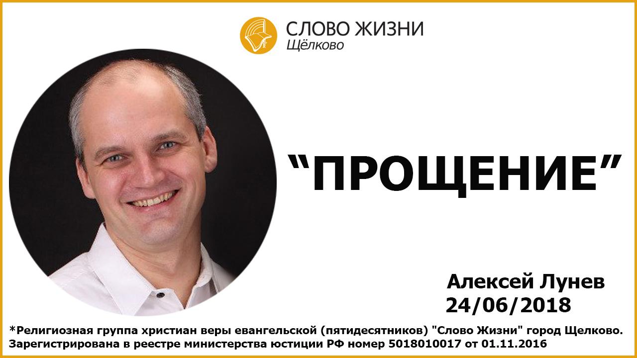 24.06.2018, 'Прощение', Алексей Рачицкий