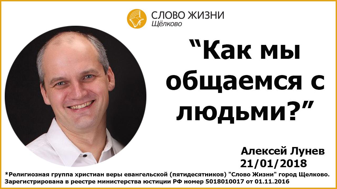 21.01.2018, 'Как мы общаемся с людьми?', Алексей Лунев