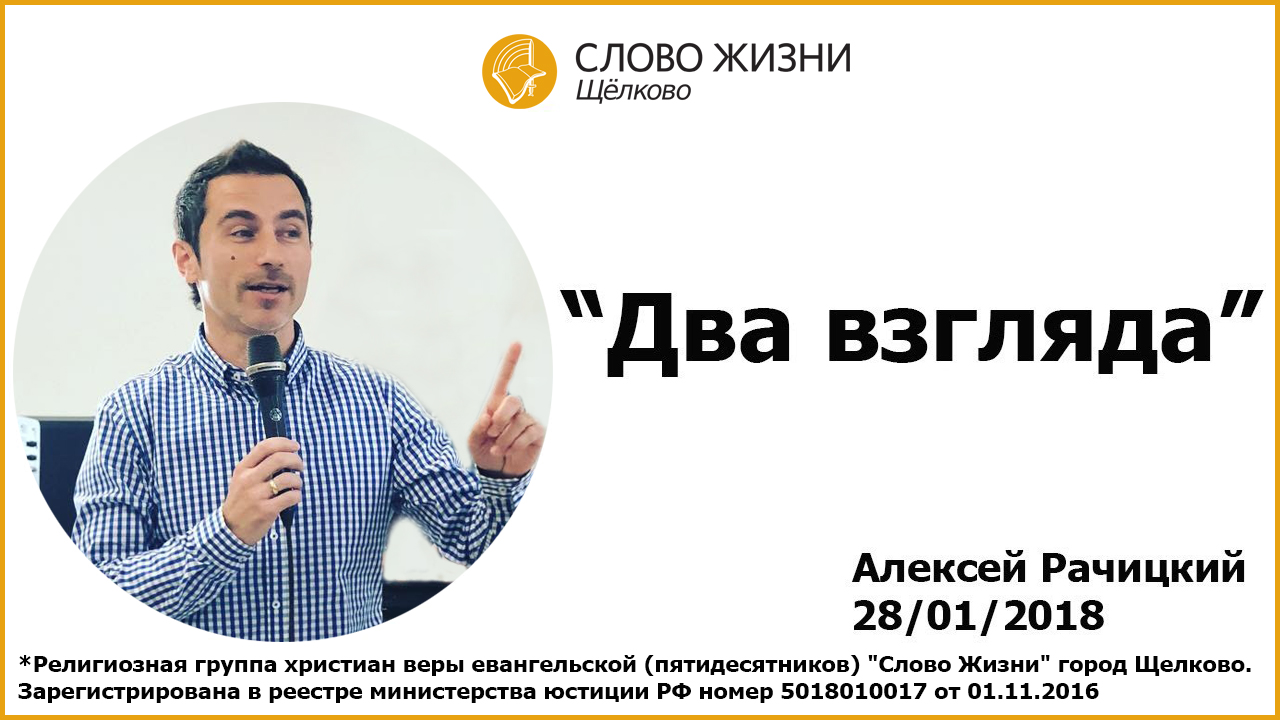 28.01.2018, 'Два взгляда', Алексей Рачицкий