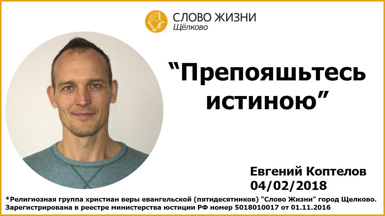 04.02.2018, 'Препояшьтесь истиною', Евгений Коптелов