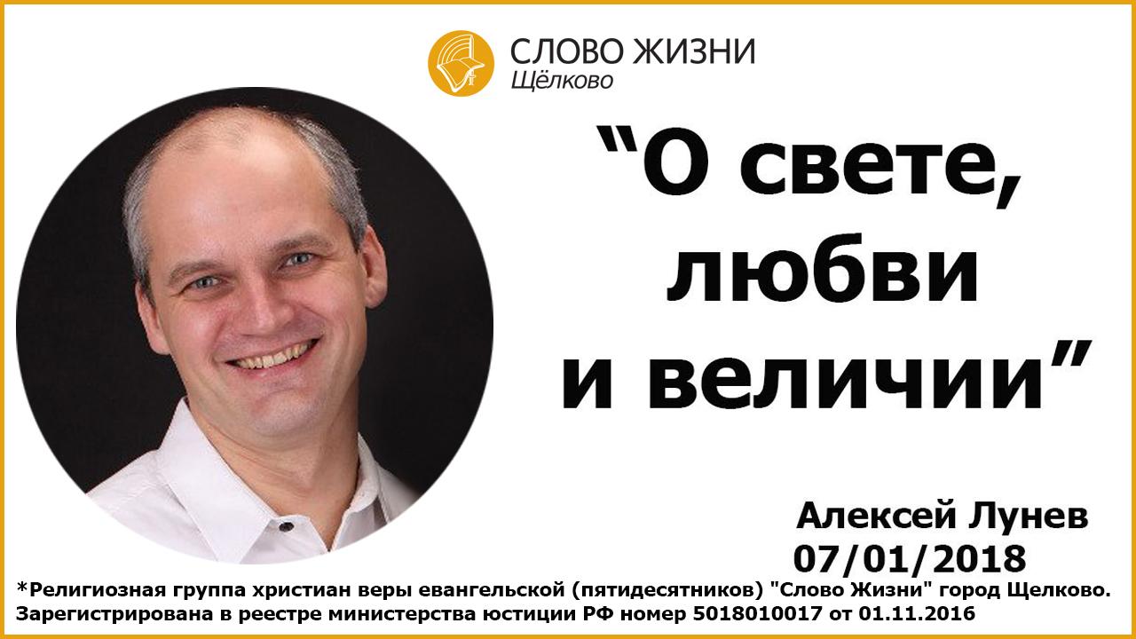 07.01.2018, 'О свете, любви и величии', Алексей Лунев
