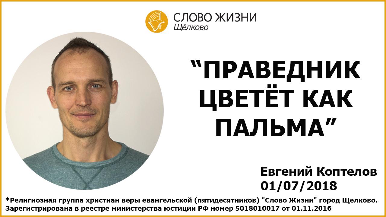 01.07.2018, 'Праведник цветет как пальма', Евгений Коптелов