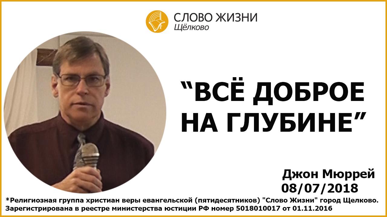 08.07.2018, 'Всё доброе на глубине', Джон Мюррей