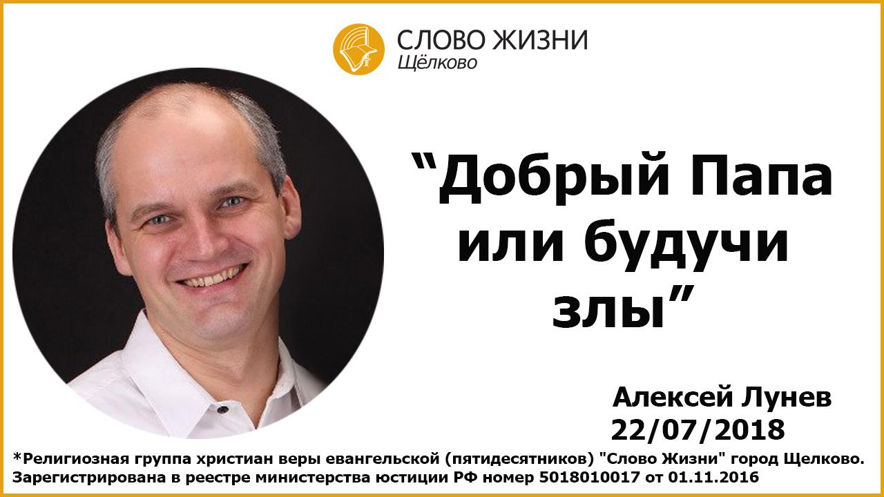 22.07.2018, 'Добрый Папа или будучи злы', Алексей Лунев