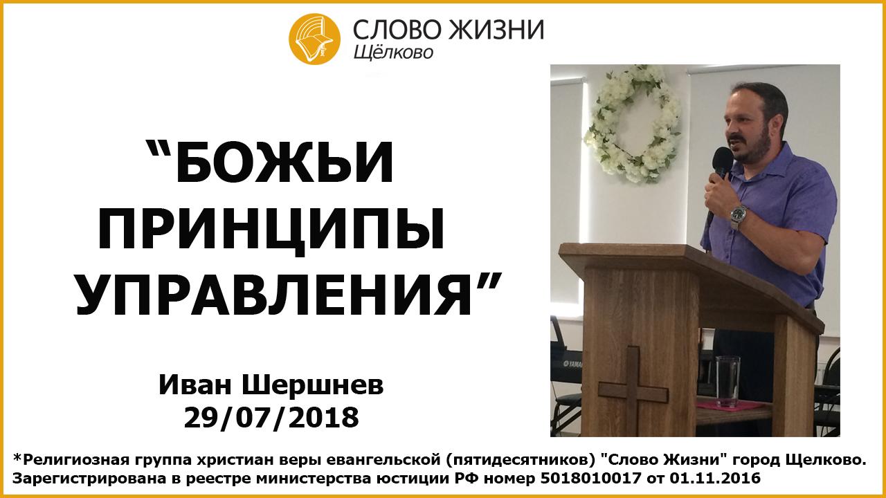 29.07.2018, 'Божьи принципы управления', Иван Шершнев