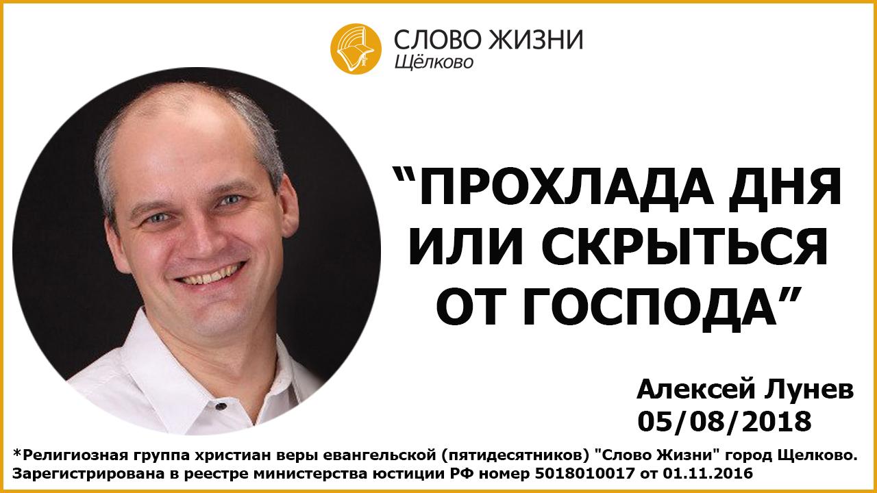 05.08.2018, 'Прохлада дня или скрыться от Господа', Алексей Лунев