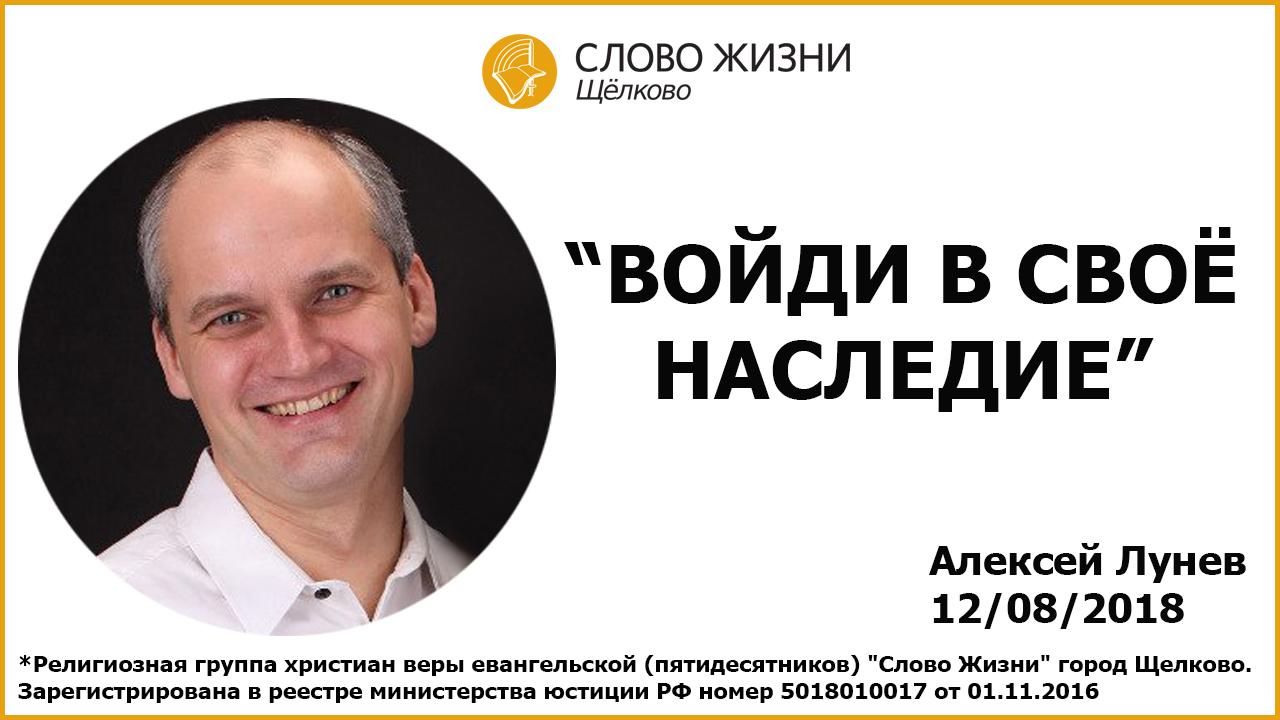 12.08.2018, 'ВОЙДИ В СВОЕ НАСЛЕДИЕ', Алексей Лунев