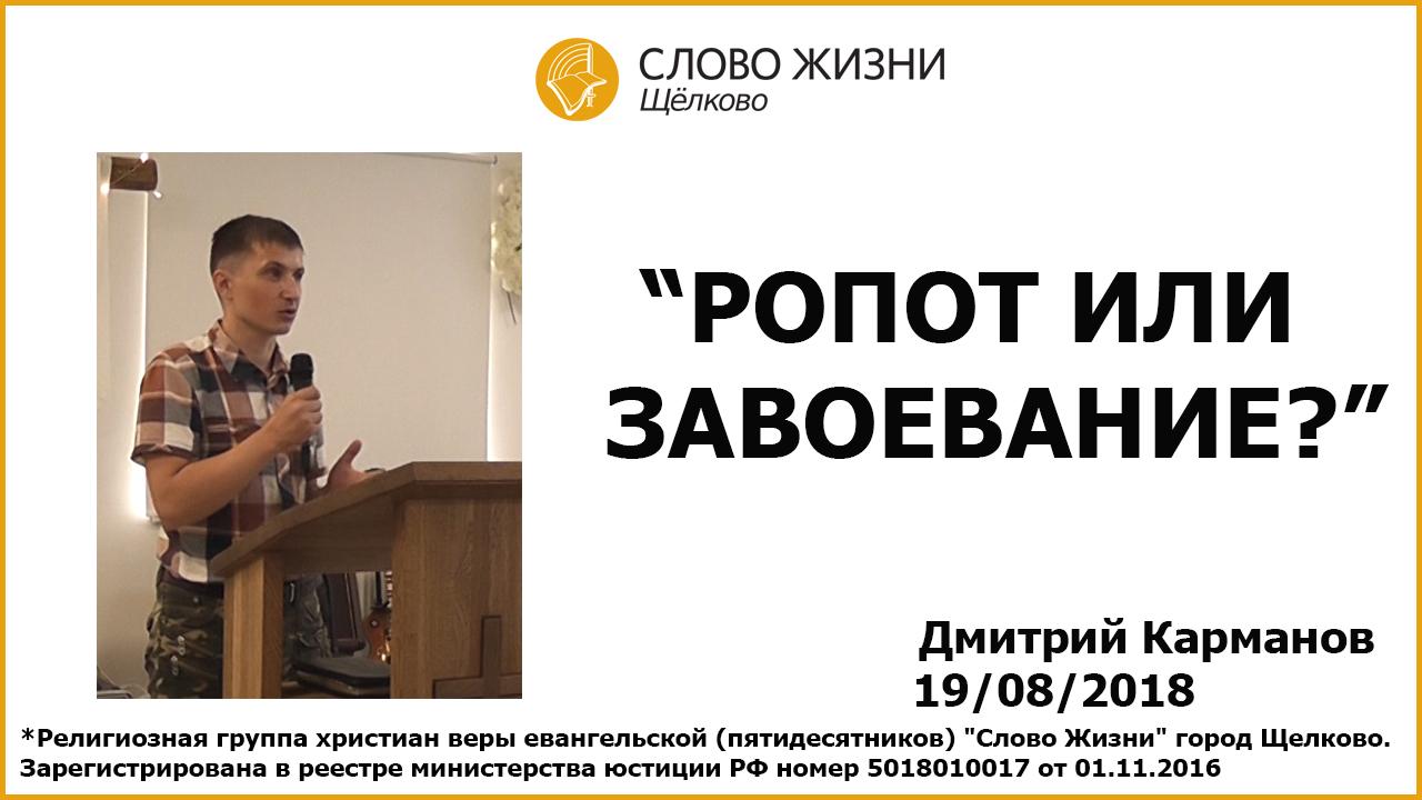 19.08.2018, 'Ропот или завоевание?', Дмитрий Карманов
