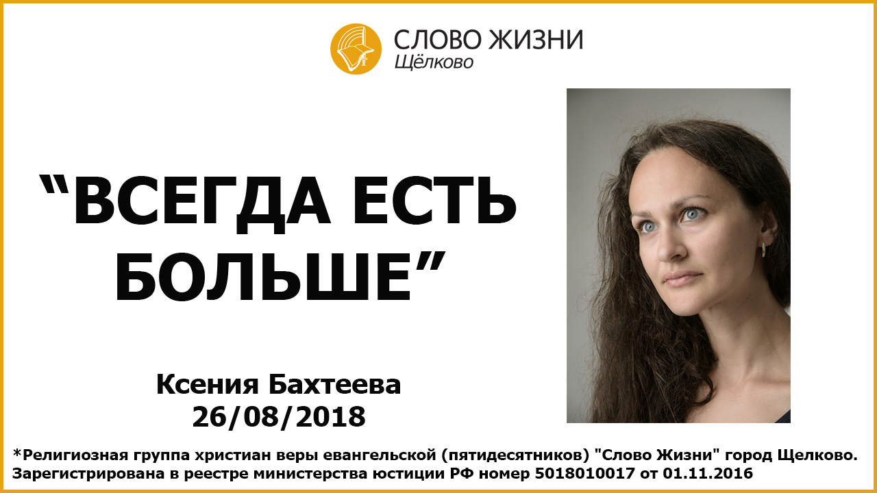 26.08.2018, 'Всегда есть больше', Ксения Бахтеева