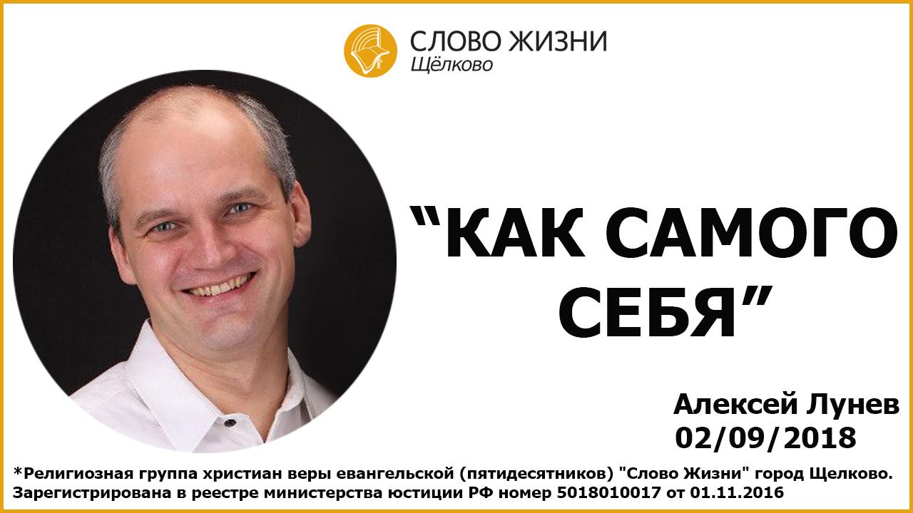 02.09.2018, 'Как самого себя', Алексей Лунев