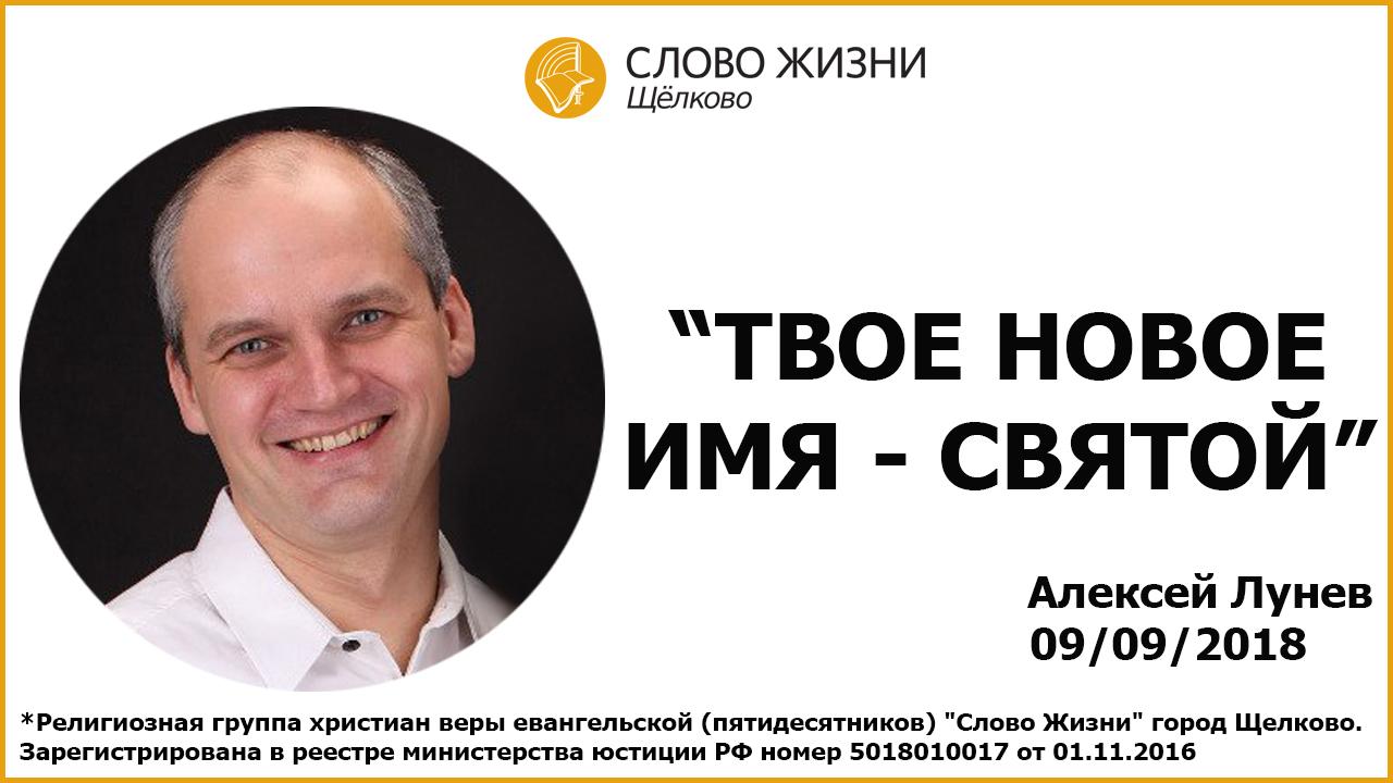 09.09.2018, 'ТВОЕ НОВОЕ ИМЯ - СВЯТОЙ', Алексей Лунев