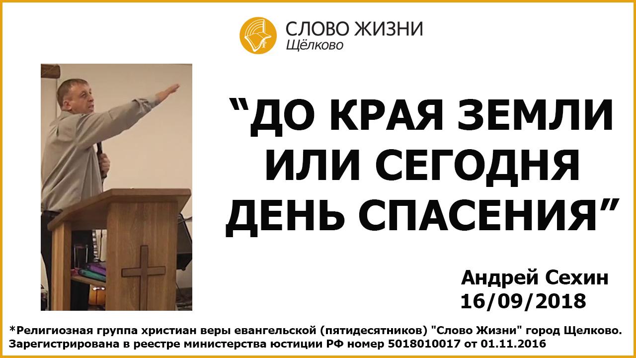 16.09.2018, 'До края земли или сегодня день спасения', Андрей Сехин