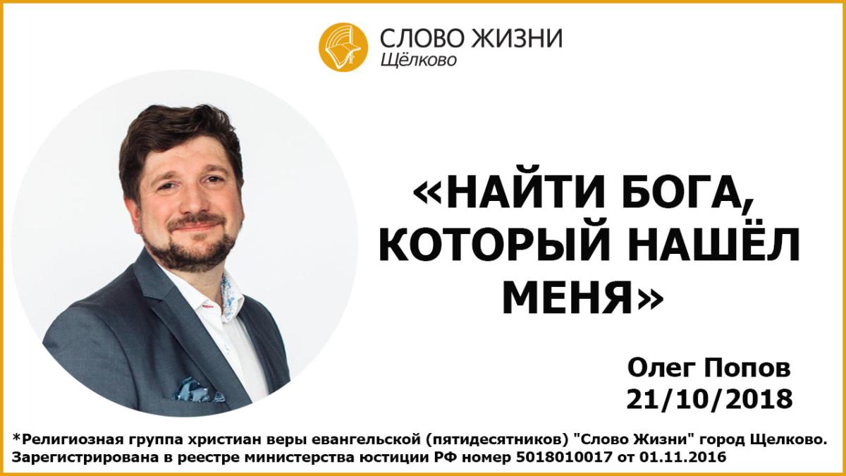 21.10.18, 'Найти Бога, который нашёл меня', Олег Попов