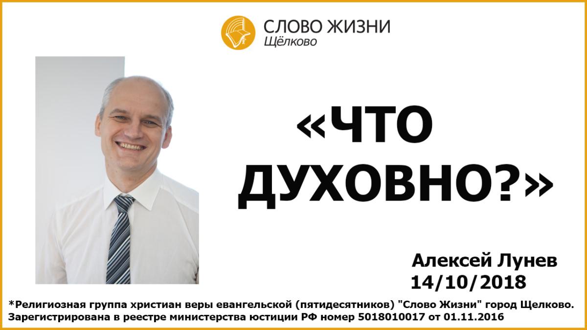 """14.10.2018, """"Что духовно?"""", Алексей Лунев"""