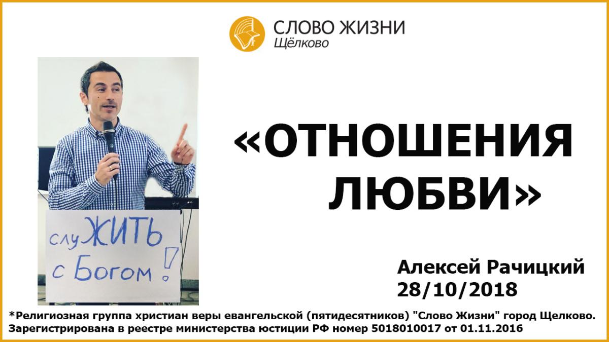 28.10.2018, 'Отношения любви', Алексей Рачицкий