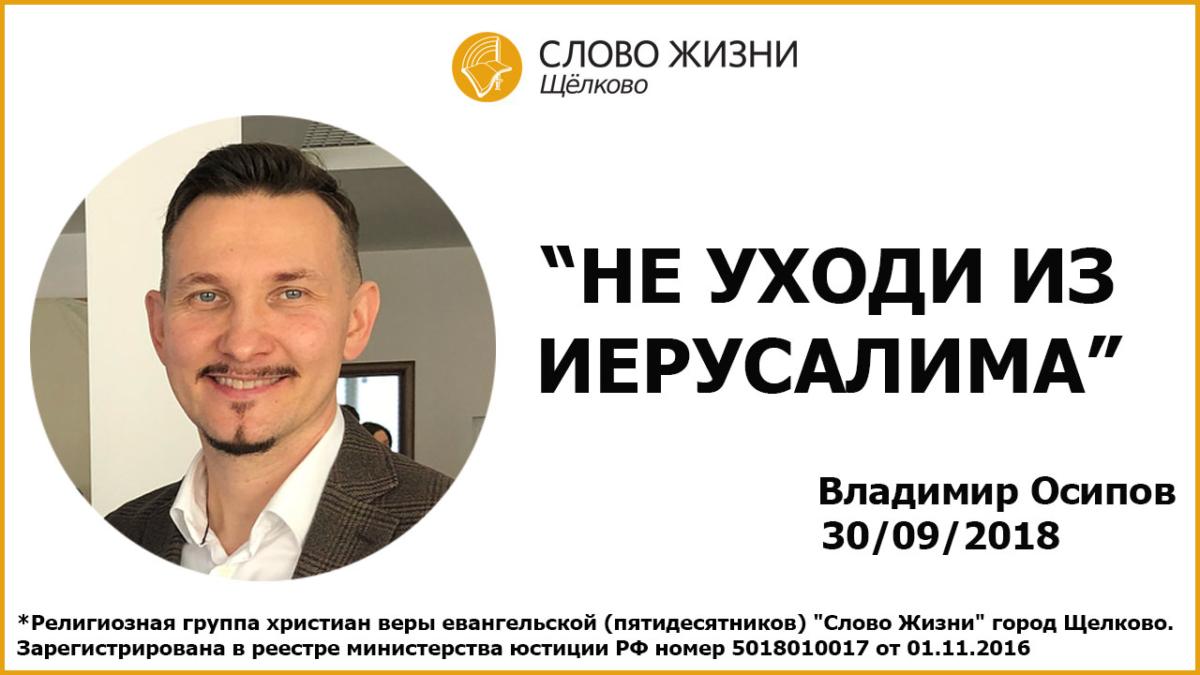 30.09.2018, 'Не уходи из Иерусалима', Владимир Осипов