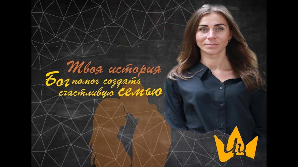 Ольга Гидзева - Бог помог создать счастливую семью