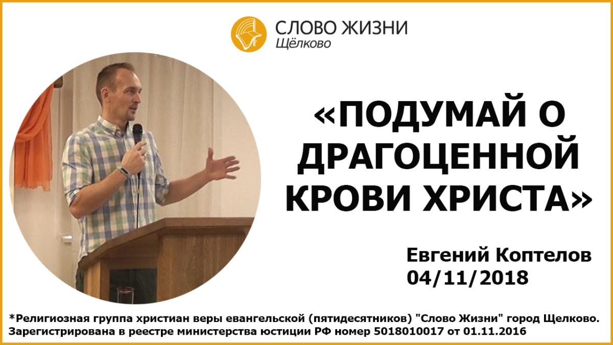 04.11.2018, 'Подумай о драгоценной Крови Христа', Евгений Коптелов