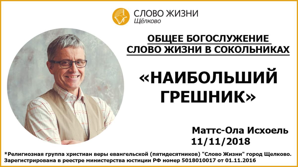 11.11.2018, 'Наибольший грешник', Маттс-Ола Исхоель