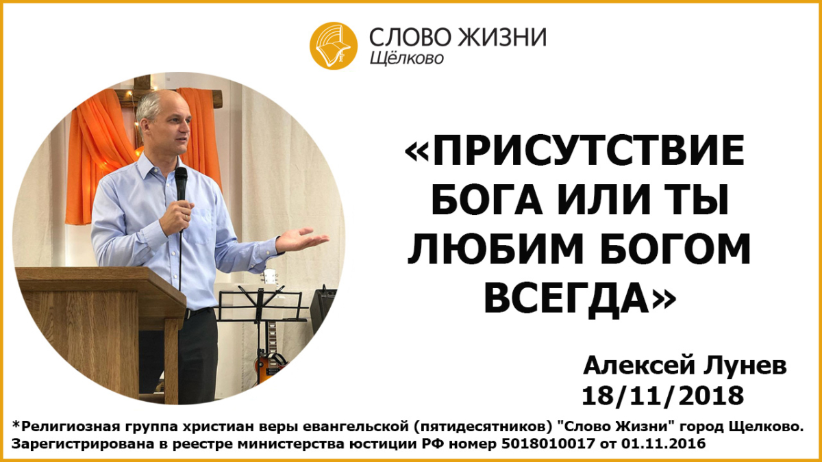 18.11.2018, 'Присутствие Бога или ты любим Богом всегда', Алексей Лунев