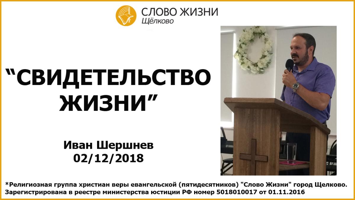 """02.12.2018, """"Свидетельство жизни', Иван Шершнев"""