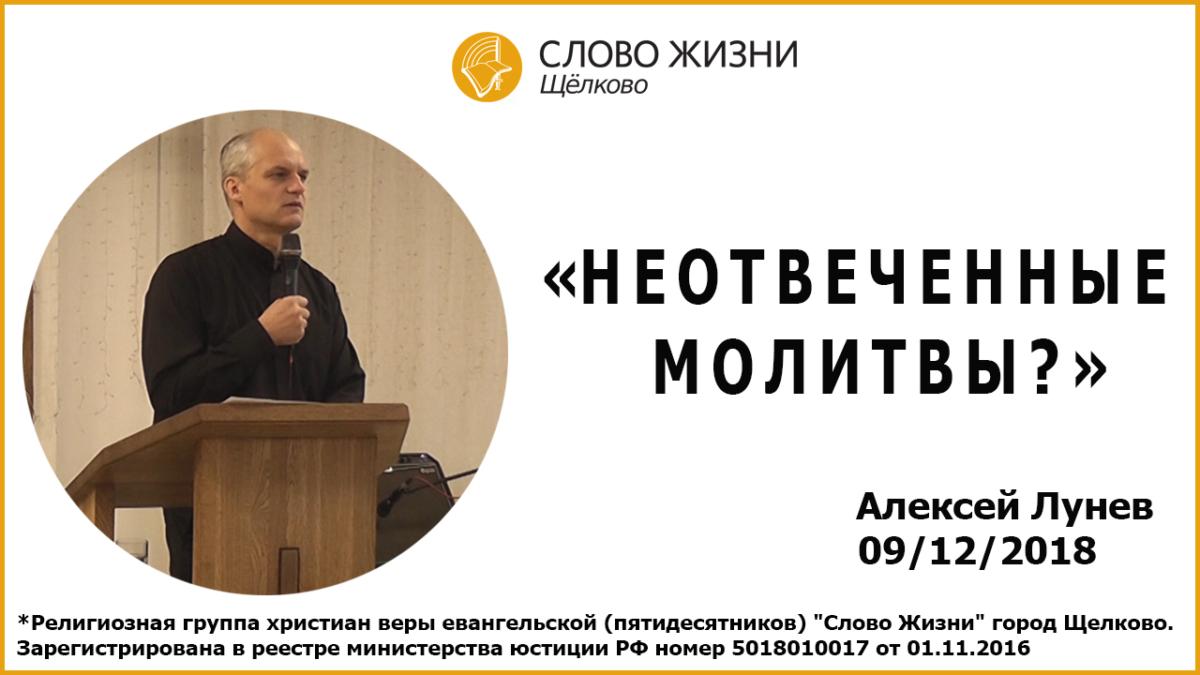 09.12.2018, «Неотвеченные молитвы?», Алексей Лунев