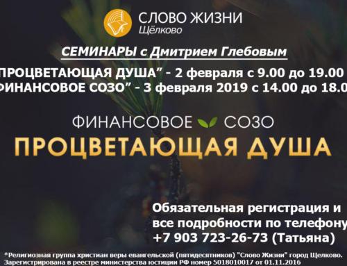 Семинары «Процветающая душа» и «Финансовое СОЗО» с Дмитрием Глебовым в Слово жизни г. Щёлково
