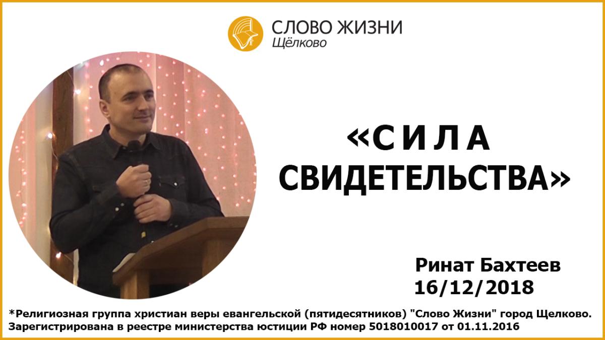 16.12.2018, «Сила свидетельства», Ринат Бахтеев