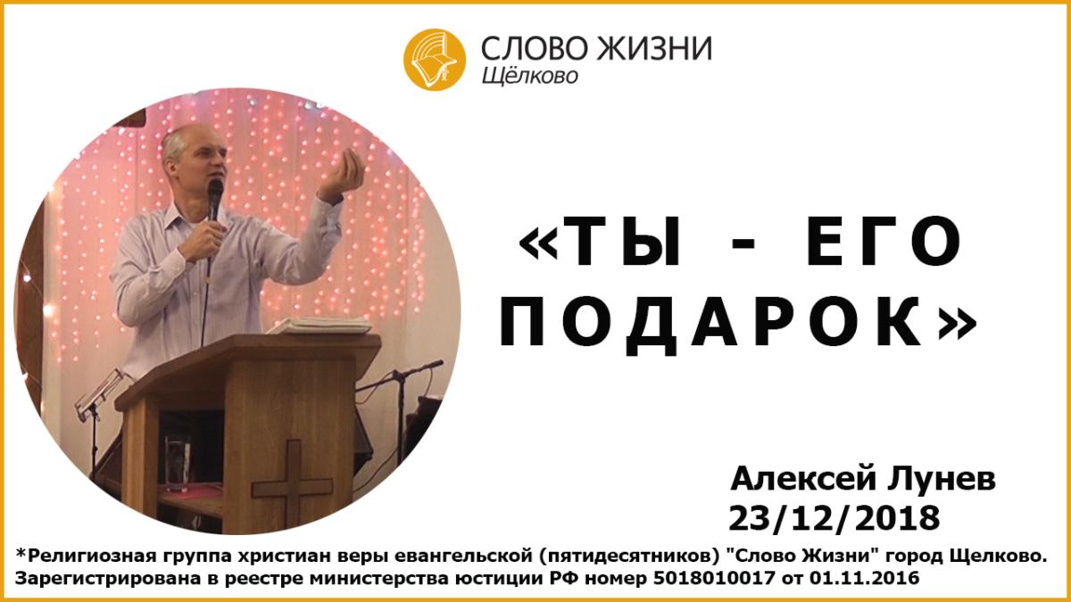 23.12.2018, «Ты - Его подарок», Алексей Лунев