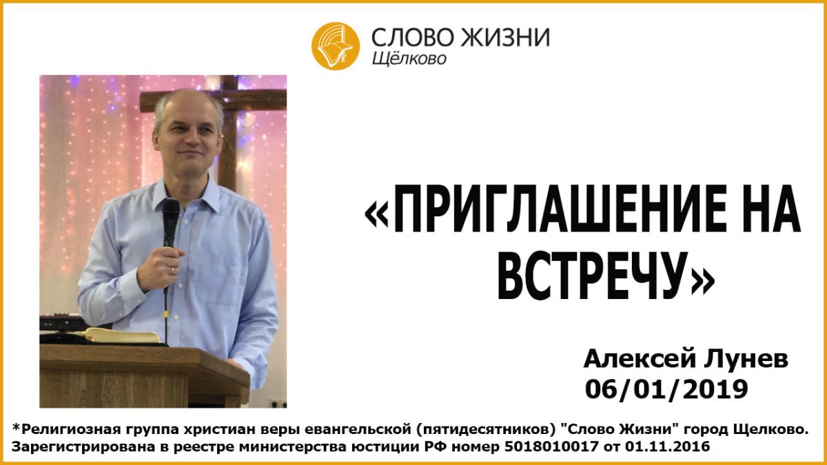 06.01.2019, «Приглашение на встречу», Алексей Лунев
