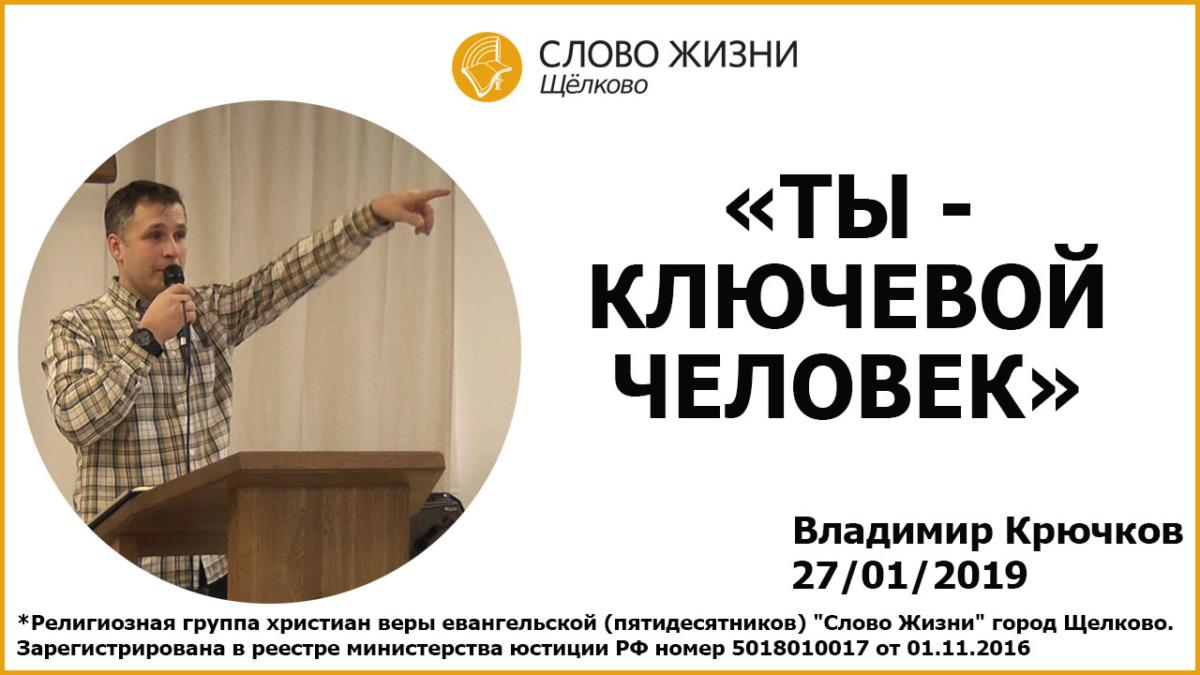 27.01.19, 'Ты - ключевой человек', Владимир Крючков