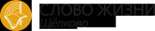 Церковь Слово Жизни Щелково Logo