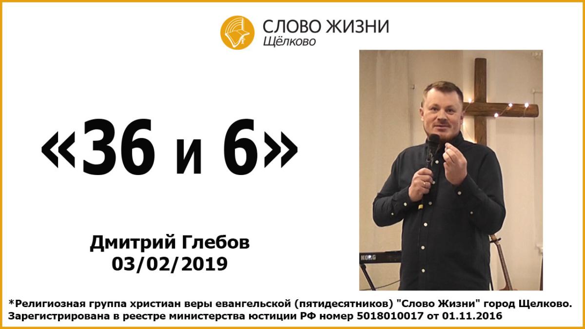 03.02.19, 'Тридцадь шесть и шесть', Дмитрий Глебов