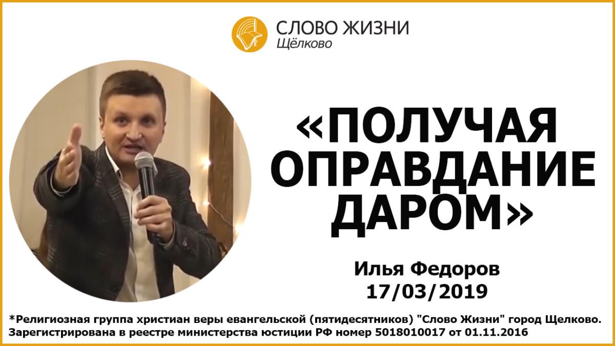 17.03.2019, 'ПОЛУЧАЯ ОПРАВДАНИЕ ДАРОМ', Илья Федоров