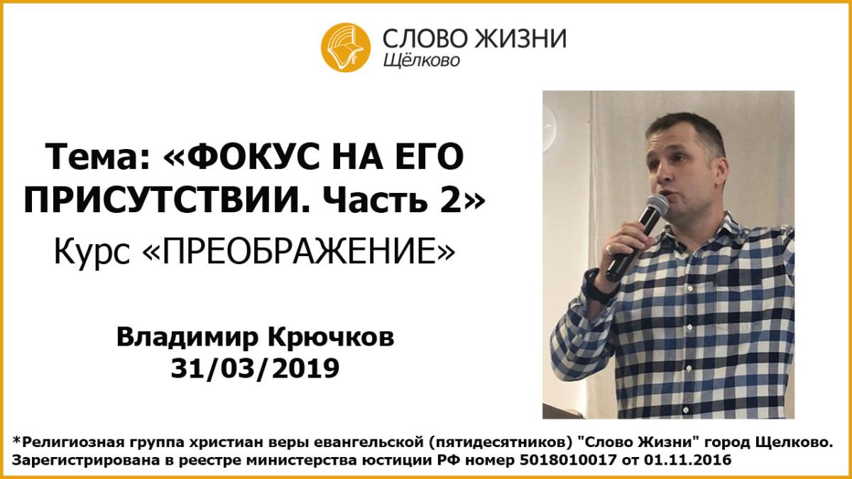 31.03.2019, 'Фокус на Его присутствии, часть 2', Владимир Крючков