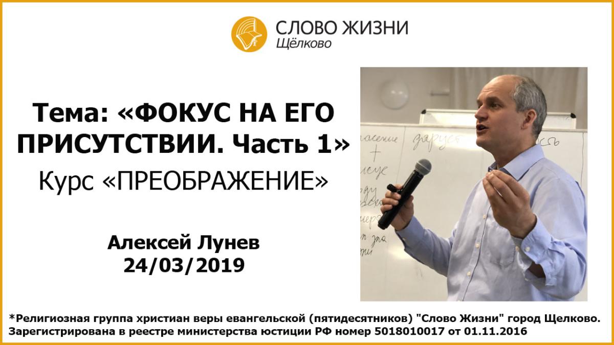 24.03.2019, 'Фокус на Его присутствии', Алексей Лунев
